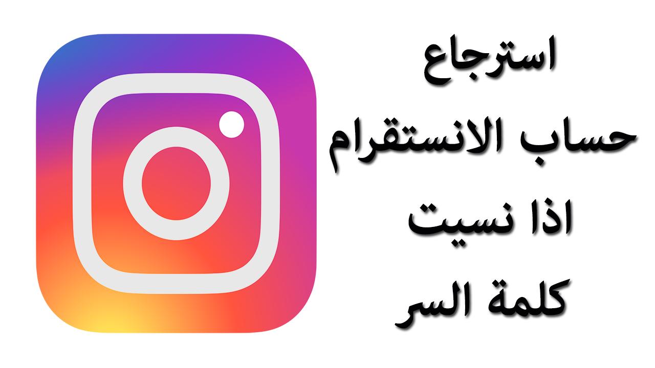 استرجاع حساب الانستقرام اذا نسيت كلمه السر Gaming Logos Logos Instagram