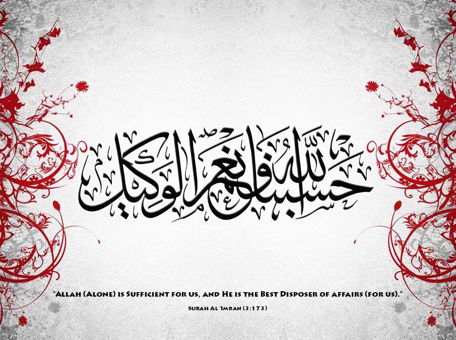HasbunAllah Wa Nemal Wakeel Arabic Calligraphy Islamic Canvas Wall ...