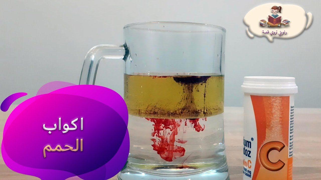 تجربة اكواب الحمم مع راويتي تروي قصة Glassware Mugs Tableware