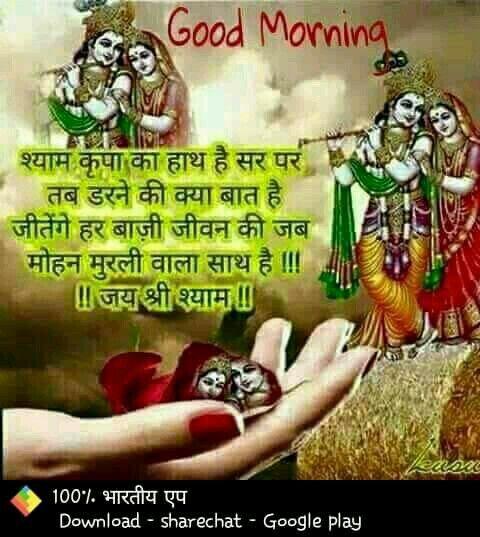 Radhe Radhe Radhe Ka Kaanha Krishna Quotes Radhe Krishna