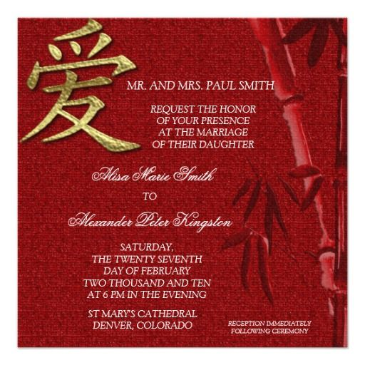 Faire-part de mariage asiatique de Chinois de symb