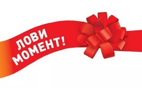 e1cf9b30 акции скидки распродажа картинки: 20 тыс изображений найдено в  Яндекс.Картинках