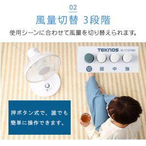扇風機 安い 静か シンプル タイマー付き 一年保証 リビング扇風機 Teknos メカ式扇風機 Ki 1737 7143788 ゆにでのこづち Yahoo 店 通販 リビング 扇風機 タイマー テクノス