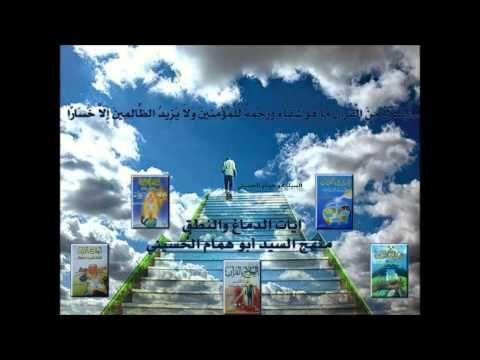 ايات الدماغ والنطق منهج السيد ابو همام الحسيني