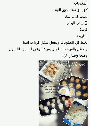 كرات جوز الهند Food Recipes Arabic Sweets