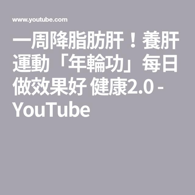 一周降脂肪肝 養肝運動 年輪功 每日做效果好健康2 0 Youtube In 2020 Health Youtube Entertaining