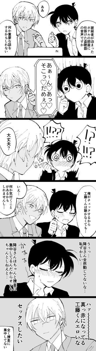 けいか kcakoc on twitter 名探偵コナン 漫画 名 探偵 コナン 安室