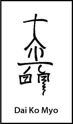 Master Reiki Symbol Dai Ko Myo New Agespiritual Pinterest