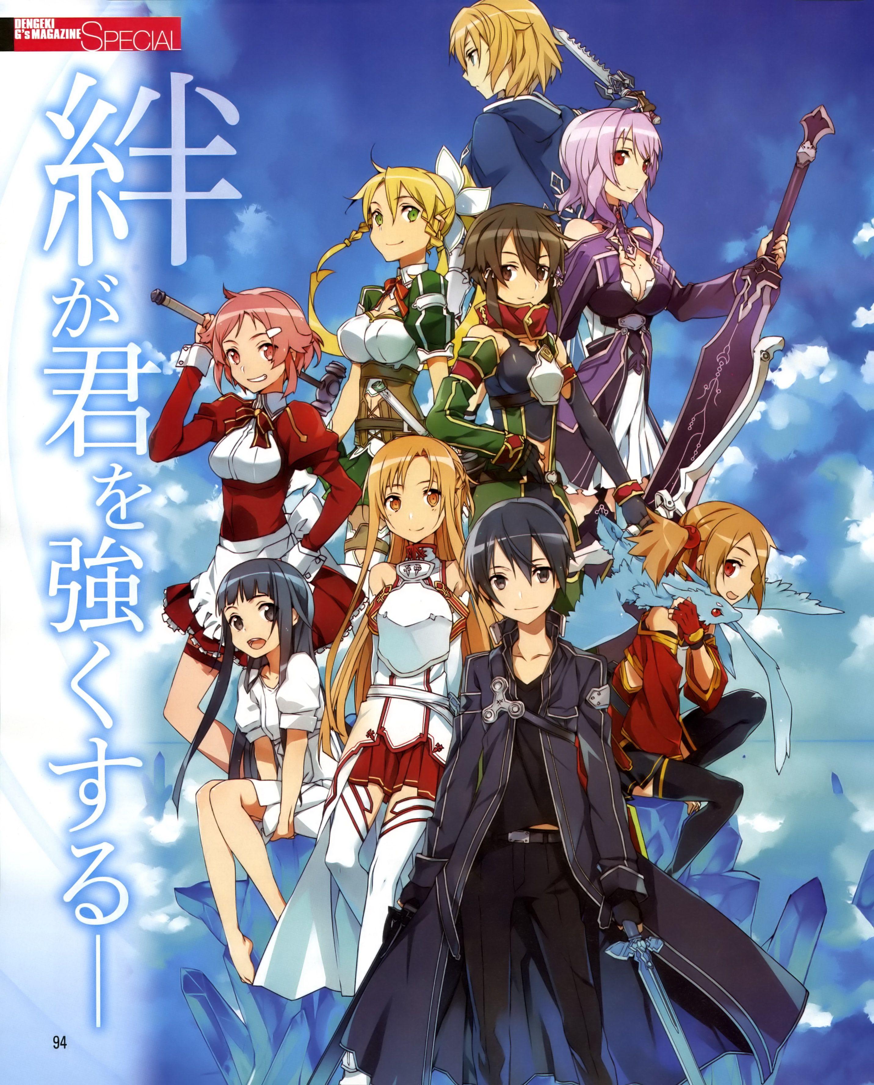 Sword Art Online 297 ソードアートオンライン ソードアート