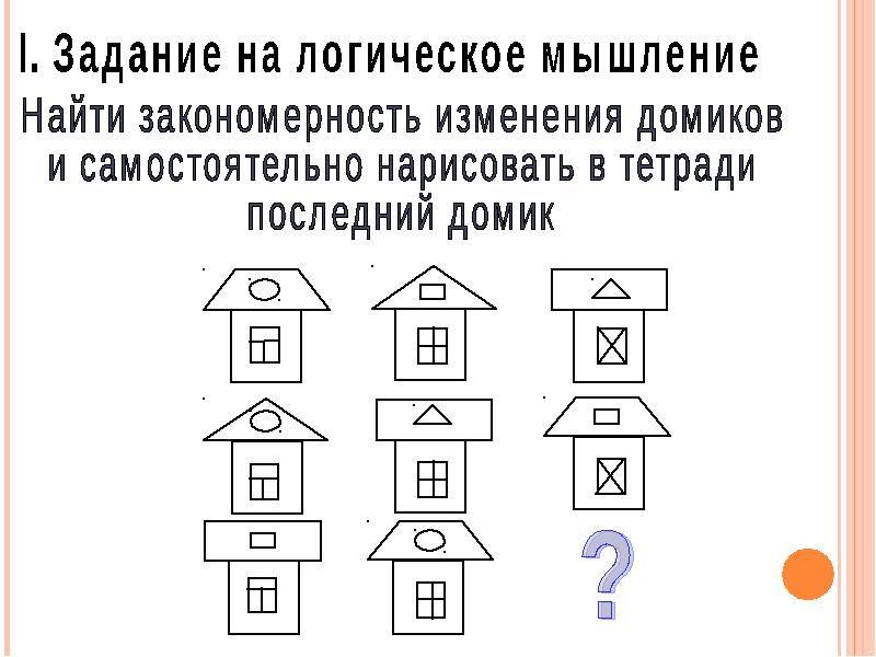Логические вопросы для школьников 7 8 класса