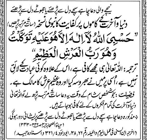 Dua to Get Help of Allah in Everything ~ Bhai Hanfi Wazaif