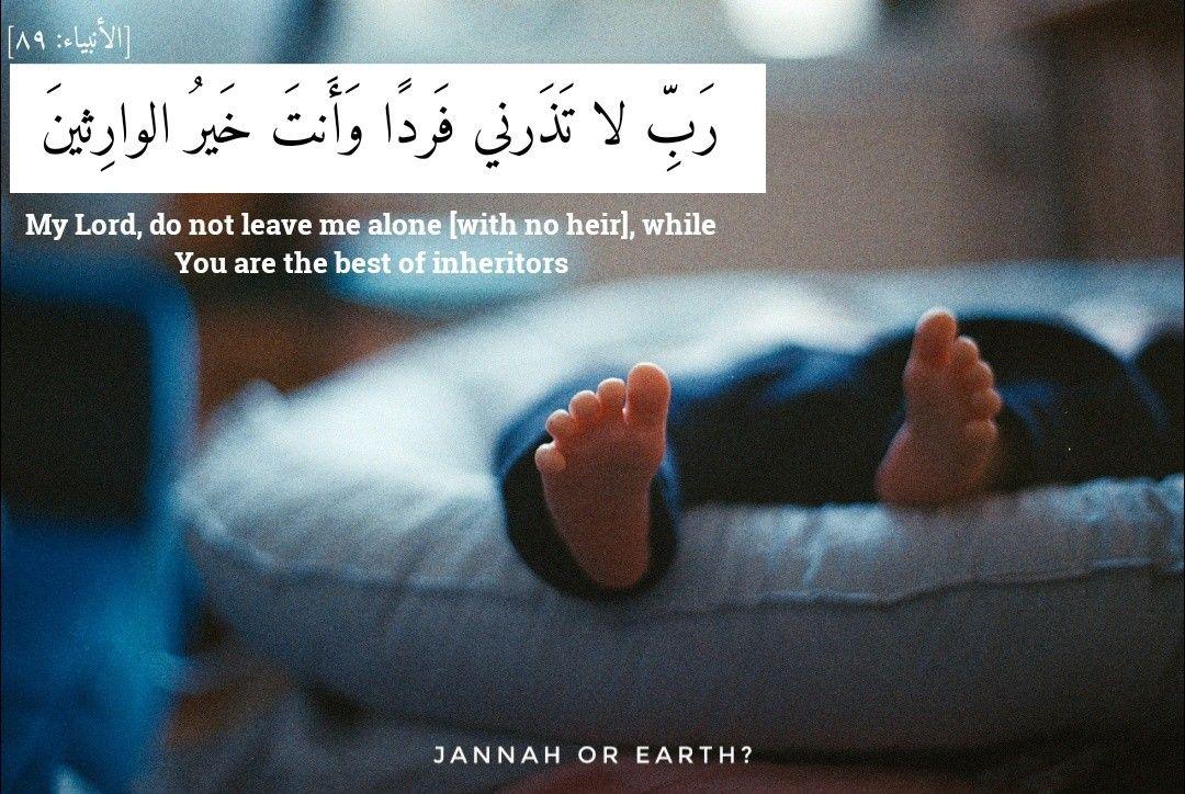 دعاء الرزق بمولود Prayer For Having Baby In 2020 Leave Me Alone My Lord I Am Alone