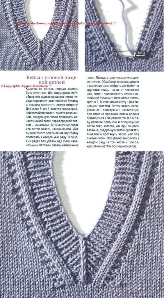 Tricot. Conseils utiles   – вязание