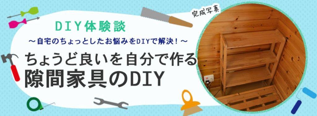 Photo of プラダンを加工して楽しくDIY!収納アイテムやインテリアをおしゃれにする方法 | DIY Clip! ー暮らしに創る喜びをー