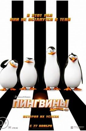 Скачать все серии пингвины из мадагаскара торрент.
