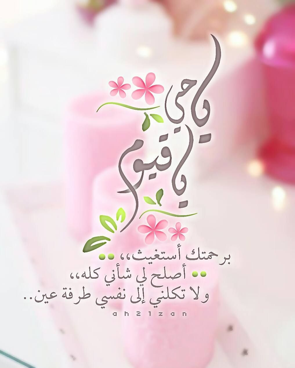 اذ ڪر و ا ال ل هـ S Instagram Profile Post يا حي يا قيوم برحمتك استغ Good Morning Arabic Wedding Flower Pictures Beautiful Arabic Words