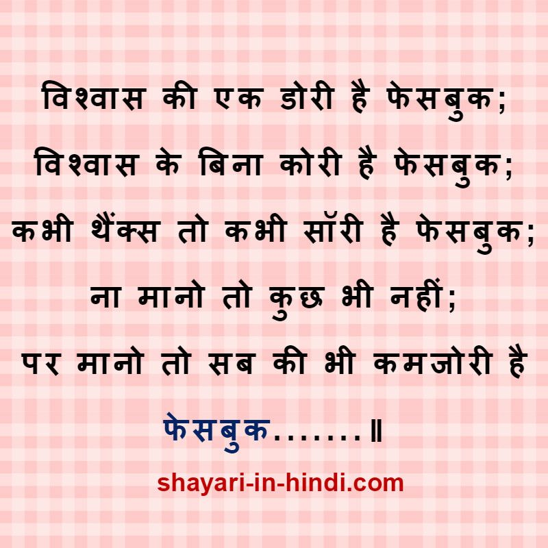 Facebook Two Line Hindi Shayari #shayari #urdushayari #loveshayari ...
