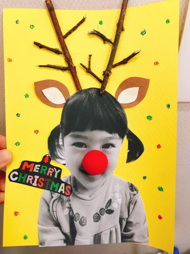 크리스마스 카드 만들기 아이들 사진을 이용하여 루돌프 카드 만들기 간단하게 만들 수 있지만 아주 예쁜 크리스마스 카드 크리스마스 카드 만들기 카드