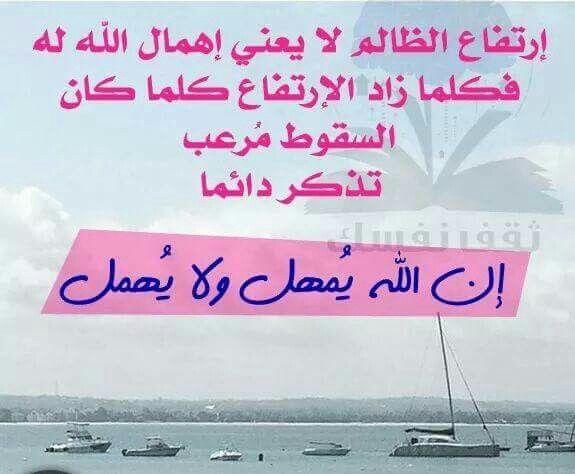 ان الله يمهل ولا يهمل Good Morning Images Morning Images Quotes