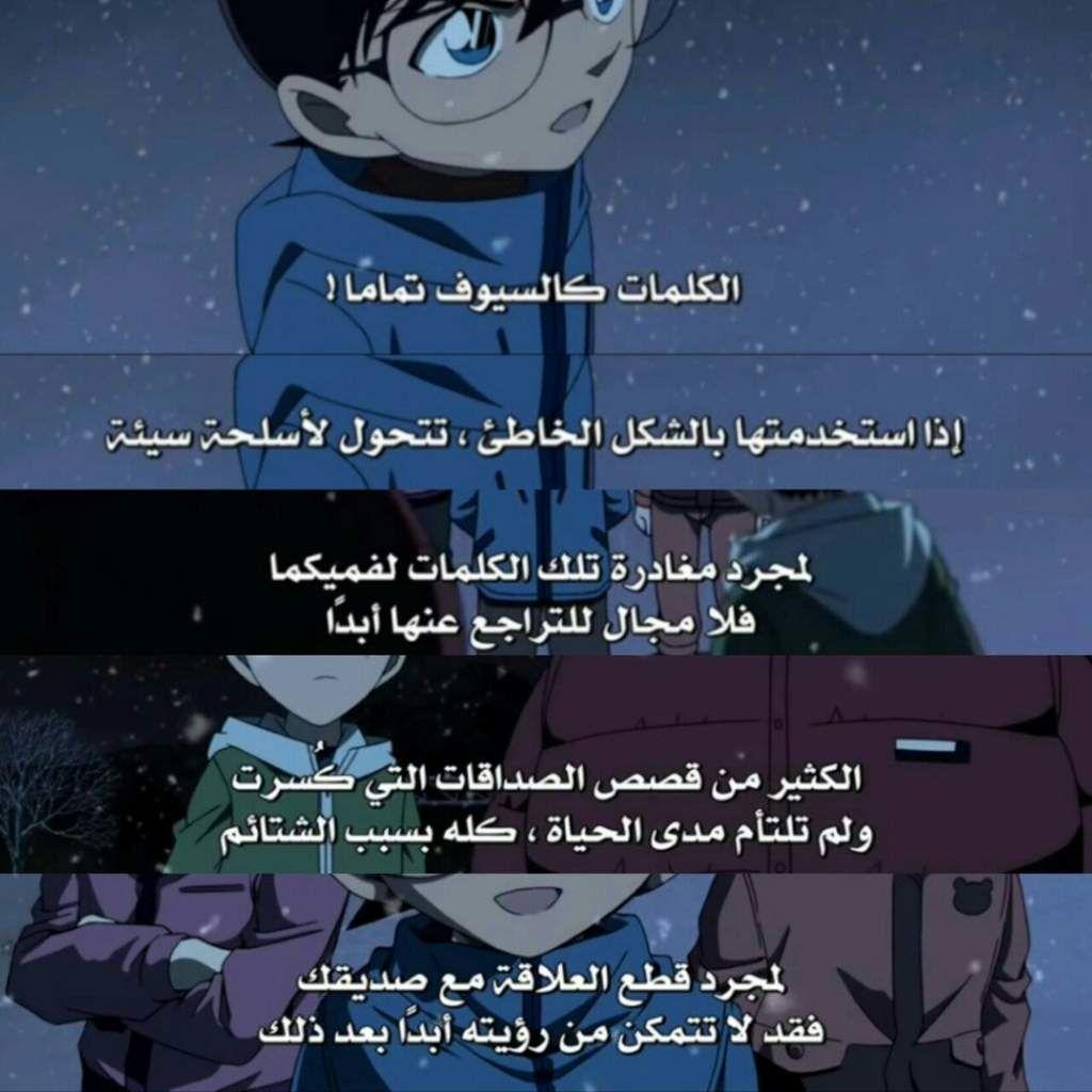 الكلمات كالسيوف Conan Detective Conan Pandora Screenshot
