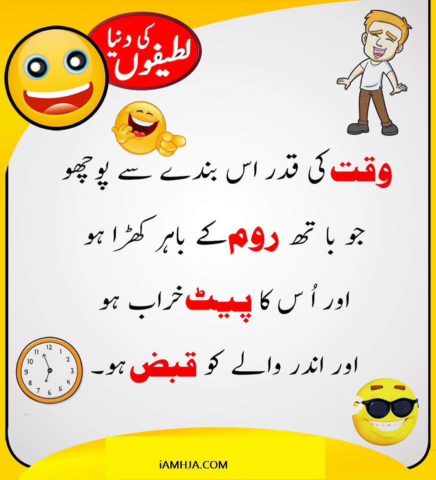 Jokes In Urdu Latest Urdu Jokes Collection Iamhja Fun Quotes Funny Very Funny Jokes Short Jokes Funny