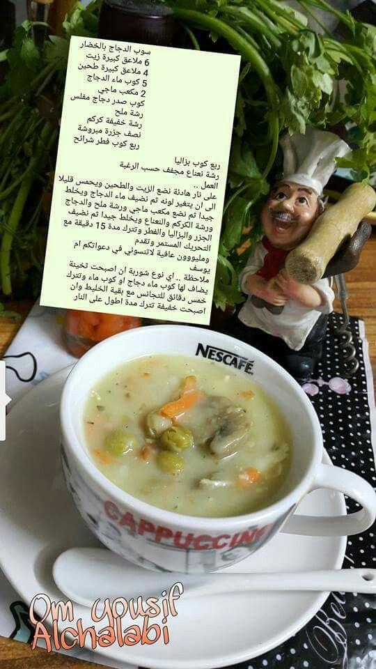 Desertrose شوربة الخضار Egyptian Food Food Receipes Food Preparation