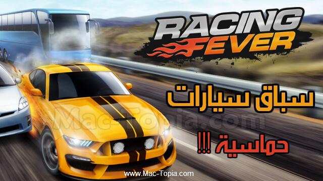 تحميل لعبة Racing Fever سباق سيارات حماسية للاندرويد و الايفون مجانا ماك توبيا Sports Car Racing Car