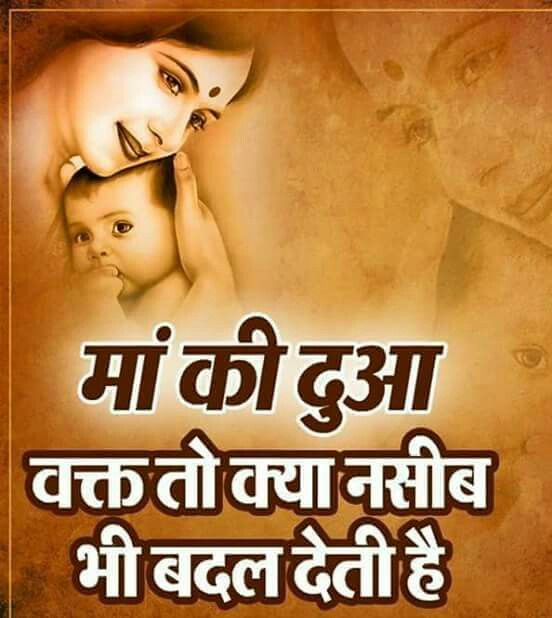 Blessings of Mother can change your destiny  | Hindi