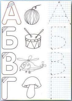 УЧИМСЯ ПИСАТЬ БУКВЫ: in 2020 | Learn russian alphabet ...