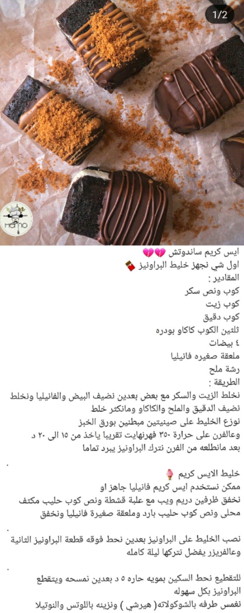 Pin By Asma Alotaibi On طبخ Yummy Food Food Food Receipes