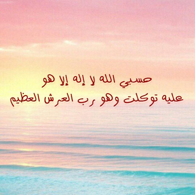 حسبي الله لا إله إلا هو عليه توكلت وهو رب العرش العظيم Islamic Prayer Hadeeth My Prayer