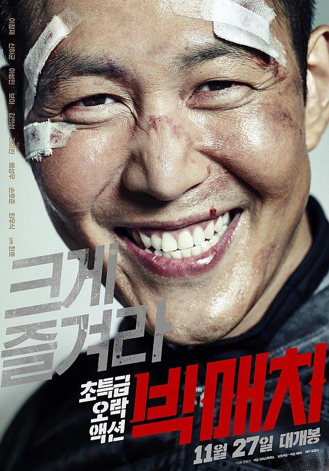 이정재, 빅매치 #movie #korea