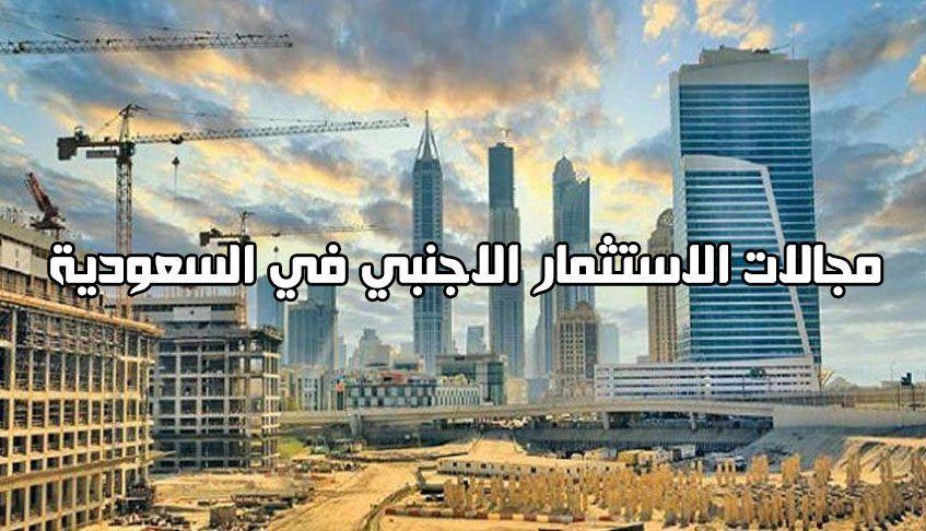 مجالات الاستثمار في المملكة العربية السعودية 2019 Weather Screenshot Movie Posters Foreign