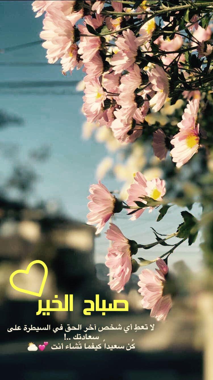 سناب سناب تصوير تصوير سنابات سنابات اقتباسات اقتباسات قهوة قهوة قهوه قهوه صباح صباح Good Morning Images Morning Images Beautiful Arabic Words