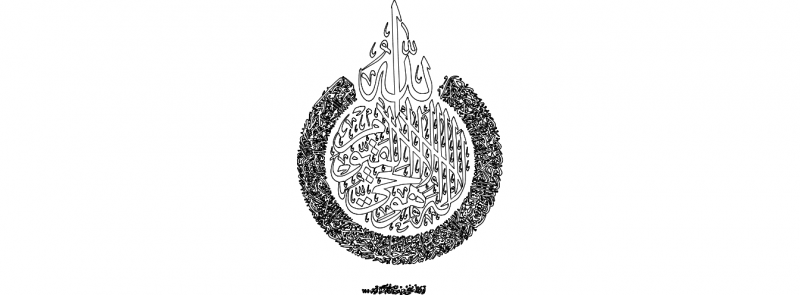 Ayat Al Koursiy Dxf File Free Download (With Images)