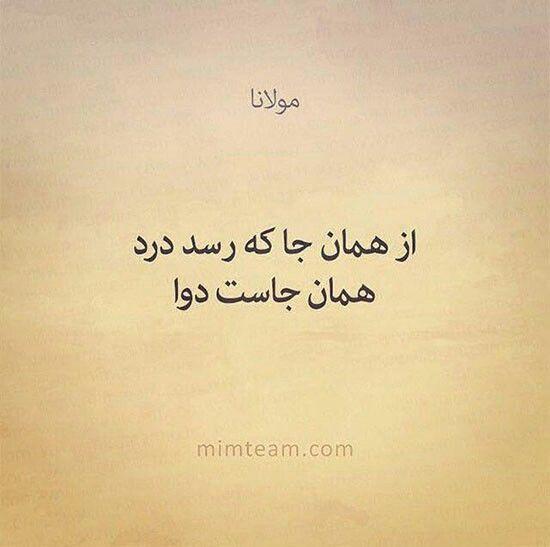 مولانای جان مولوی Molana Persian Quotes Rumi Love Quotes Rumi Quotes