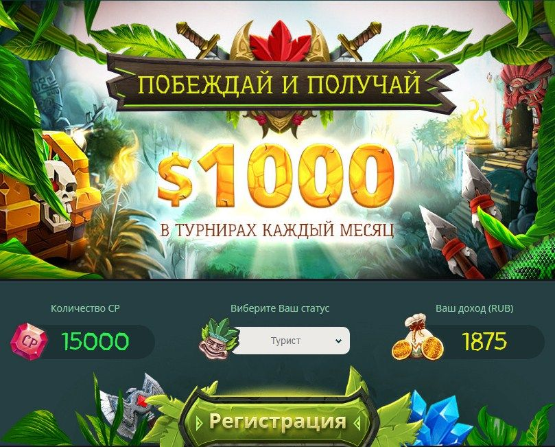 Слоты турниры онлайн игровые автоматы играть бесплатно ацтеки