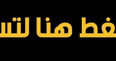 طالع الرابط بدء التسجيل الالكتروني لعمال غزة المتضررين من حالة الطوارئ Flip Clock Clock