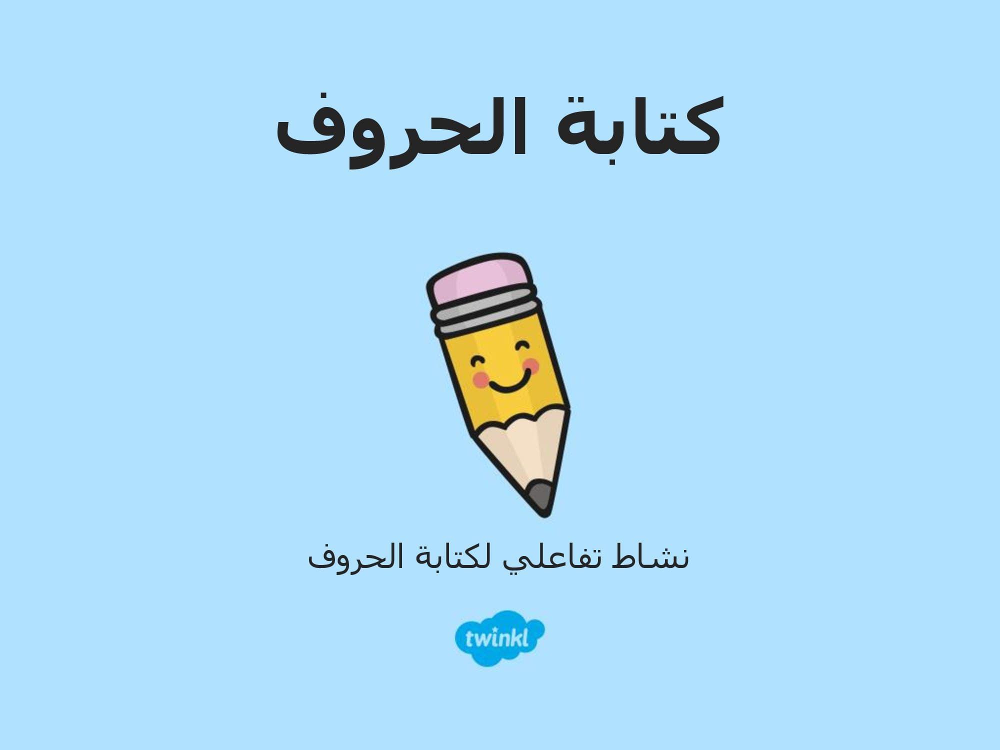 بوربوينت نشاط تفاعلي لكتابة الحروف الهجائية بطريقة رائعة المعلمة أسماء Arabic Kids Education School