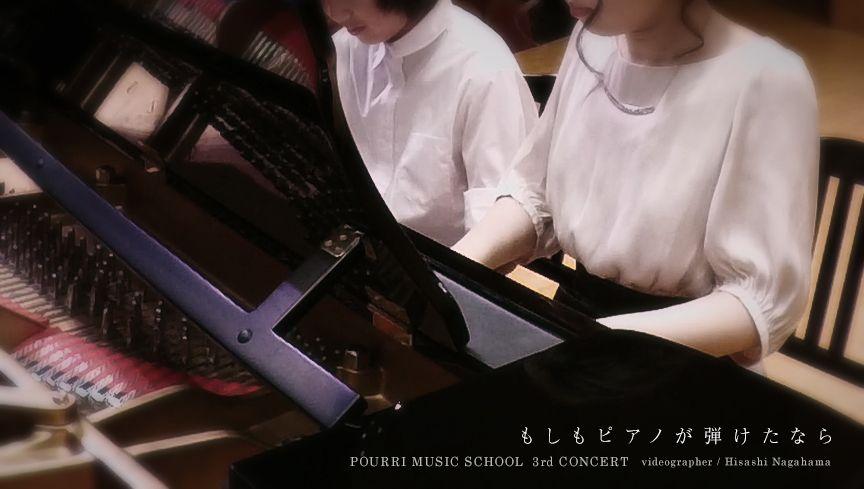 た が なら もしも ピアノ 弾け