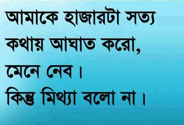 Bengali Love Quotes For Facebook Bengali Quotes Bangla Quotes