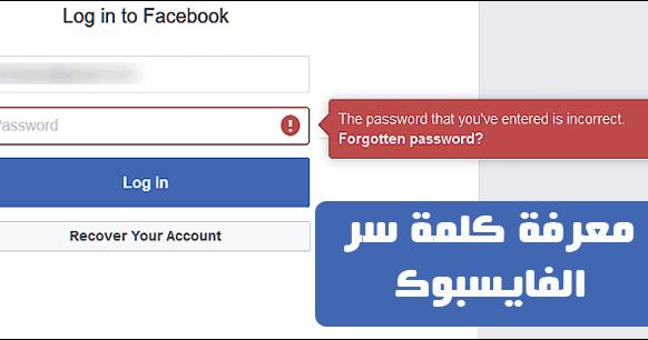 اداة لاظهار استعادة كلمة السر حسابك الفيسبوك المحفوظة فى المتصفح Facebook Passwords Password Log