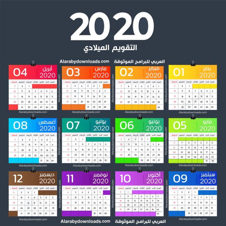 تحميل تقويم 2020 ميلادي التقويم الميلادي 2020 Pdf تاريخ اليوم بالميلادي حسب تقويم 2020 Calendar 2020 Calendar Template Calendar