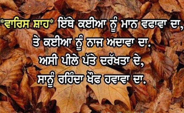 Pin on Ghaint Punjabi