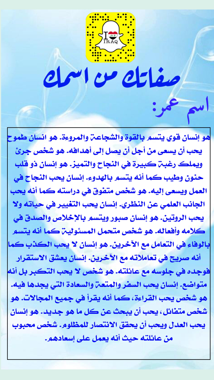 صفات اسم عمر Iraq Save Baby