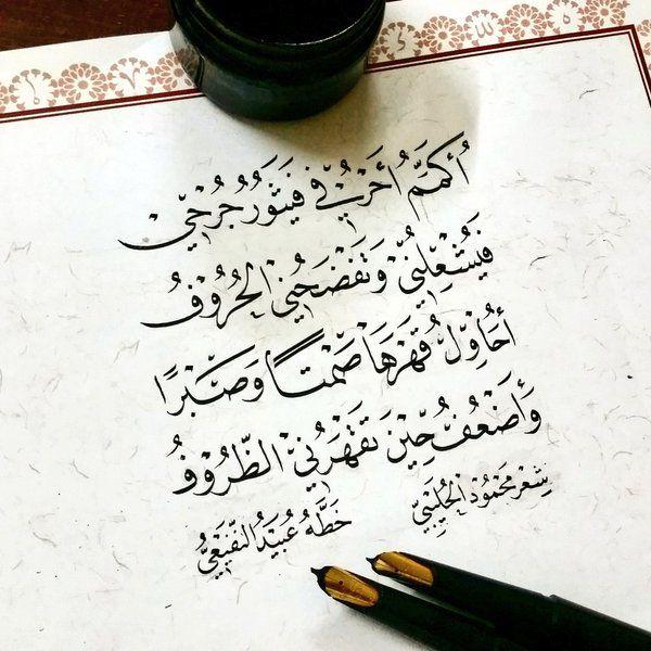 الخطاط عبيد النفيعي Obaidalnofaey99 Arabic Calligraphy Arabic Calligraphy