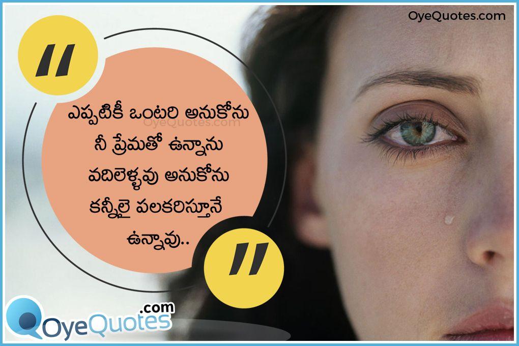 Telugu Sad Tear Quotes Messages Images Online Telugu Quotes