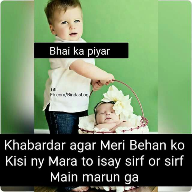 Hahaha Bhaiya Sumaiyya Brother Sister Quotes Brother