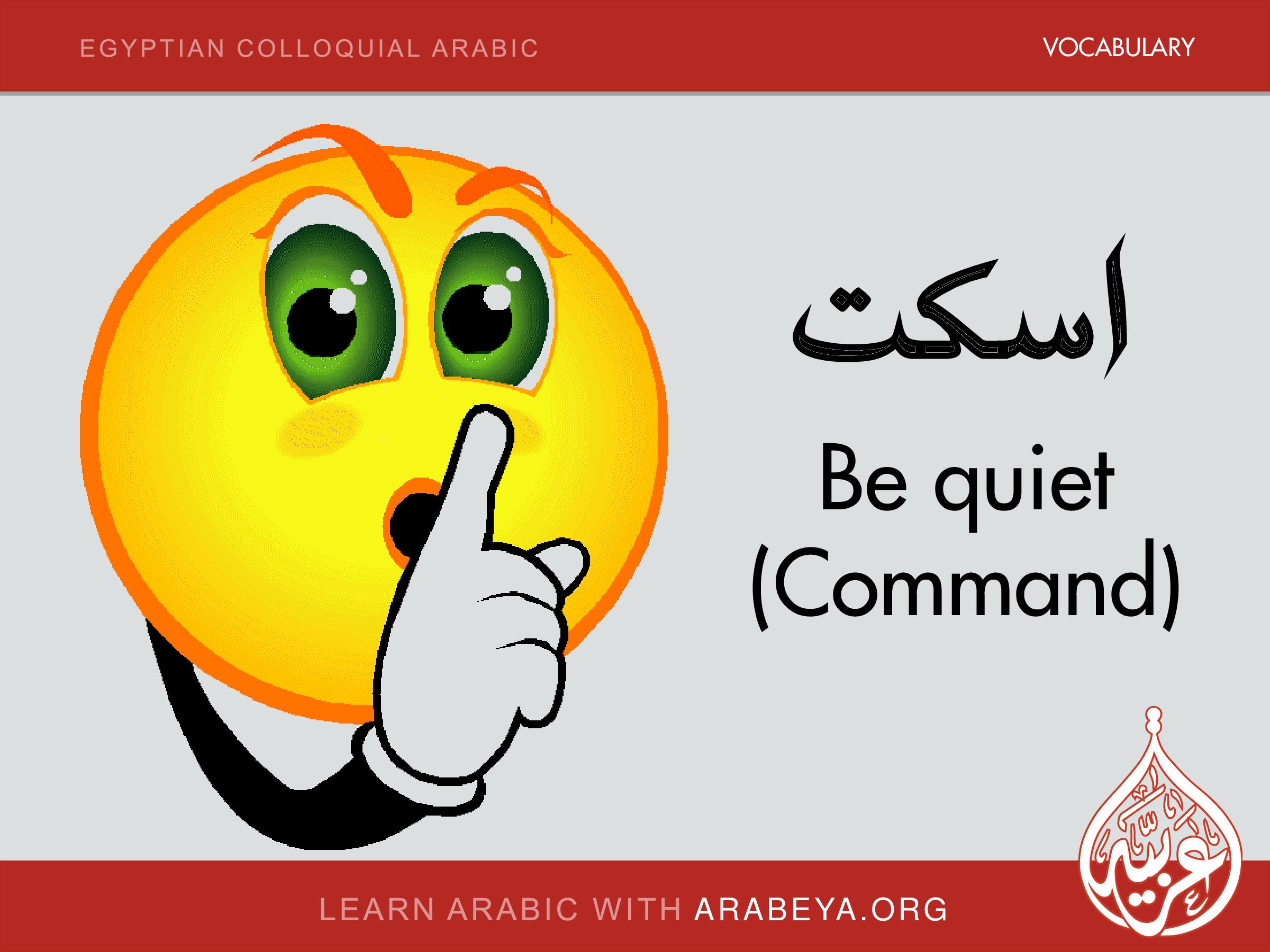 Be Quiet Command Learning Arabic Learn Arabic Language Learn Arabic Online
