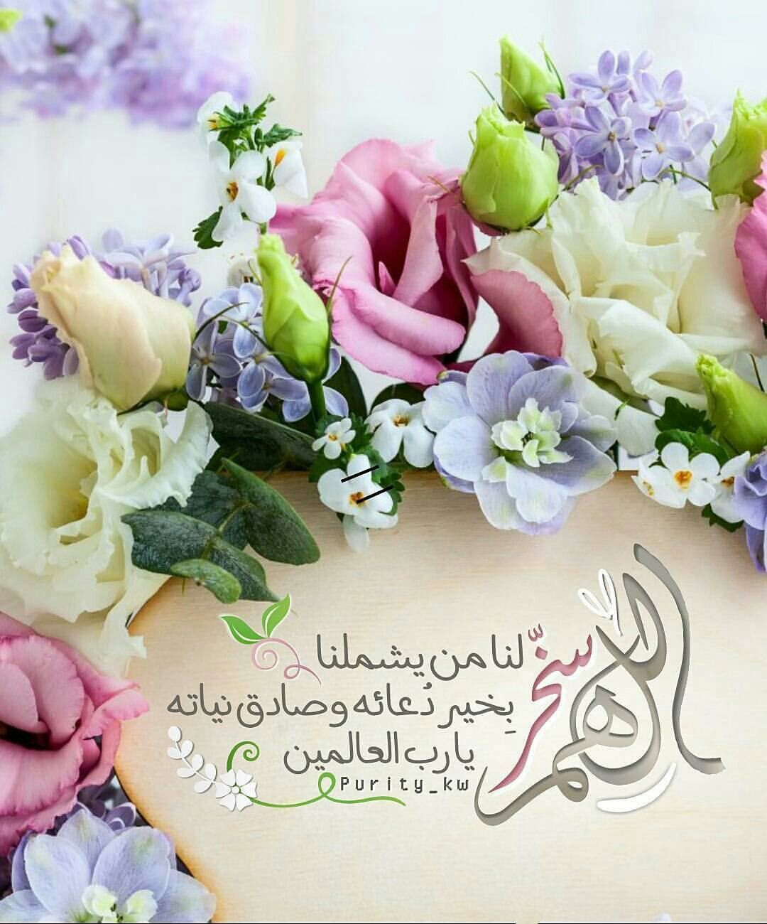 Pin By Sawsan On زهره Good Morning Images Flowers Beautiful Quran Quotes Quran Wallpaper